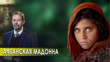 Афганская Мадонна. Неизвестная история (28.09.2020)