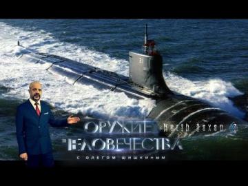 Оружие человечества с Олегом Шишкиным. Выпуск 2 от 2017.11.03