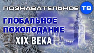 Глобальное похолодание XIX века (Познавательное ТВ, Артём Войтенков)