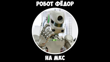 Робот Фёдор на МКС.
