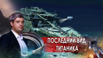 Последний вид Титаника. НИИ РЕН ТВ (14.10.2020)