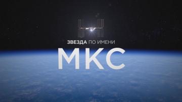 Звезда по имени МКС. Документальный фильм