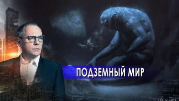 Подземный мир. Самые шокирующие гипотезы с Игорем Прокопенко (03.06.2021)