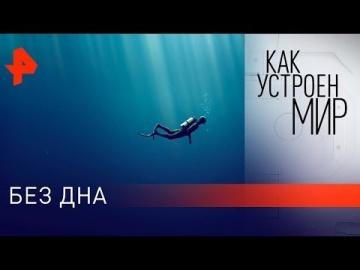 """Без дна. """"Как устроен мир"""" с Тимофеем Баженовым (27.09.2019)"""