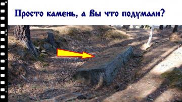 Мегалиты Урала