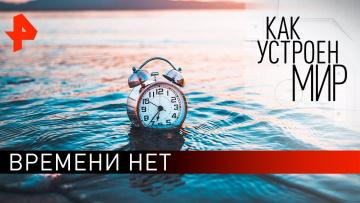 """Времени нет. «Как устроен мир"""" с Тимофеем Баженовым (13.03.2020)"""