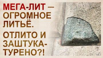 Отслоения на древних камнях. Кто и зачем штукатурил мегалиты?
