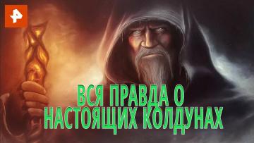 Вся правда о настоящих колдунах. Документальный спецпроект. (30.07.2020)
