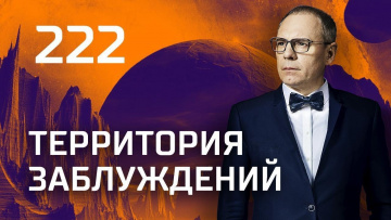 Яблоко раздора. Выпуск 222 (06.10.2018). Территория заблуждений.