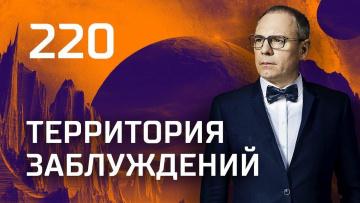 Ради славы. Выпуск 220 (22.09.2018). Территория заблуждений.
