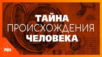 Русские сказки. Тайна происхождения человека. Фильм 132 (15.03.19). Документальный спецпроект.