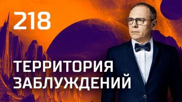 Законы подлости. Выпуск 218 (08.09.2018). Территория заблуждений.