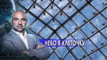 """Небо в клетку. """"Как устроен мир"""" с Тимофеем Баженовым. (27.04.2021)"""