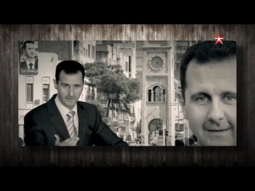 Башар Асад. Свой среди чужих. Код доступа