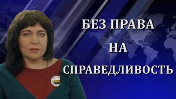 Полицейское государство. Елена Рохлина