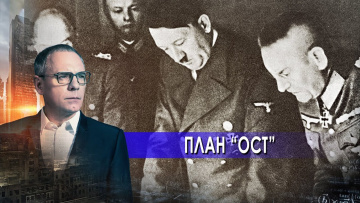 """План """"Ост"""".  Самые шокирующие гипотезы с Игорем Прокопенко (22.06.2021)"""