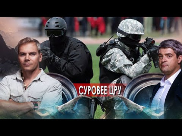 Суровее ЦРУ . НИИ РЕН ТВ. (02.09.2021)