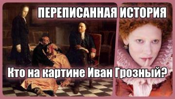 Кто на картине Иван Грозный? Ислам на Руси. Переписанная история