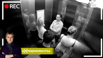 Эксперименты над людьми. EXперименты с Антоном Войцеховским