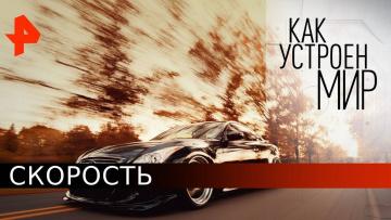 """Скорость. «Как устроен мир"""" с Тимофеем Баженовым (26.05.20)"""