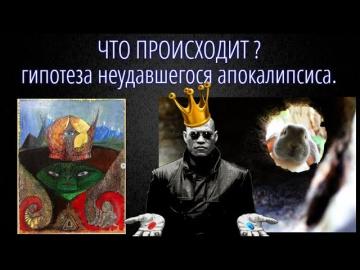 Корона и Адренохром. Глубока ли кроличья нора? Тайный культ в мире