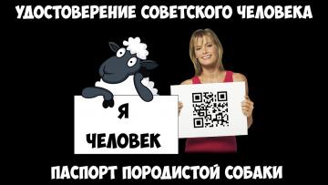 Удостоверение Советского человека - Паспорт породистой собаки