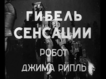 Гибель сенсации(1935)