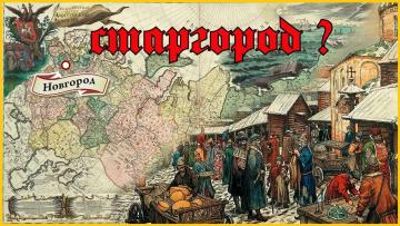 """Когда Новгород стал """"Великим"""" и где Старгород ?"""