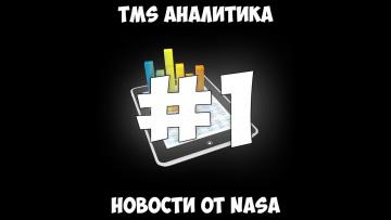 TMS Аналитика #1 - Новости от NASA