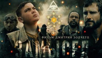 Фильм «ЗАМЫСЕЛ» (2019)