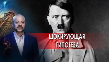 Шокирующая гипотеза. Загадки человечества с Олегом Шишкиным (28.05.2021)