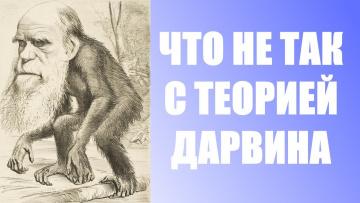 Теория Дарвина это ложь, которую выдают за истину