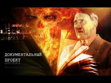 Седьмая печать дьявола. Документальный проект