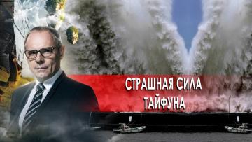 Страшная сила тайфуна. День сенсационных материалов с Игорем Прокопенко.(30.10.2020)