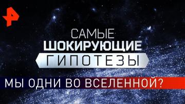 Мы одни во Вселенной? Самые шокирующие гипотезы (20.11.2019)