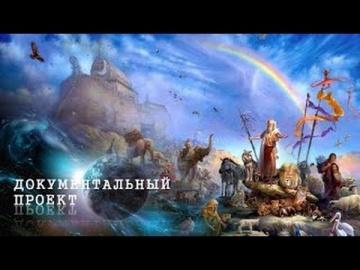 Великая тайна Ноя. Документальный проект