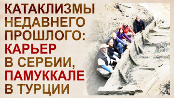 Лодки и мамонты в карьере Сербии возрастом 70 тысяч лет. Загадки Памуккале