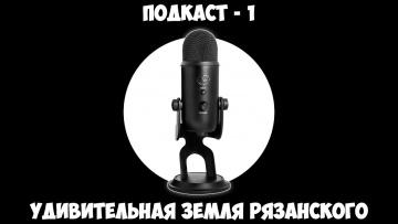 Подкаст - 1: Удивительная Земля Рязанского