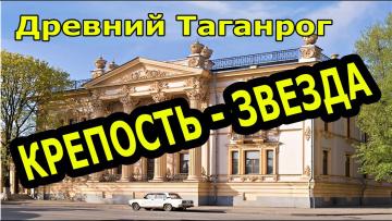 Таганрог Крепость звезда Пушка Петра первого Дворец Алфераки покатался )))
