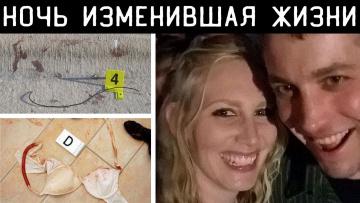 История пропажи Николь Вандерхейден. Записи с камер и звонки в 911