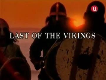 Кровь викингов - Часть 5 из 5 - Последний викинг