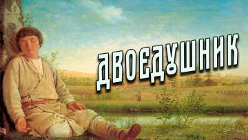 Славянская мифология: Двоедушник
