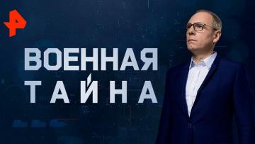 Кремлевские экстрасенсы. Стучите громче! Военная тайна. Часть 2 (07.12.2019)