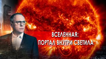 Вселенная: портал внутри светила.  Самые шокирующие гипотезы с Игорем Прокопенко (05.07.2021)