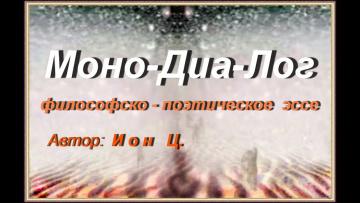 МоноДиаЛог - философско-поэтическое эссе