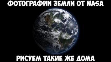 Фотографии Земли от NASA - Рисуем такие же дома