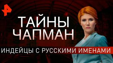 Индейцы с русскими именами. Тайны Чапман (28.02.2020)
