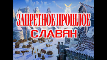 Запрещенное Прошлое Славян. Мавро Орбини