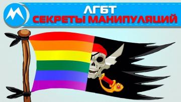 ЛГБТ - секреты манипуляций. ЛГБТ значение