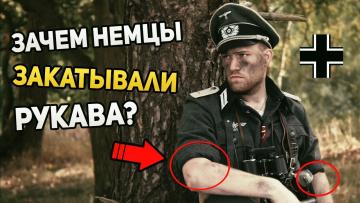 Зачем немецкие солдаты закатывали рукава?